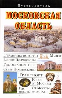 Сингаевский В.Н. - Московская область обложка книги