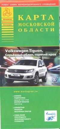 - Московская область. Карта автодорог обложка книги