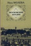 Молева Н.М. - Московские загадки обложка книги