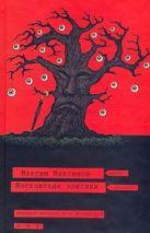 Максимов Максим - Московские зонтики' обложка книги