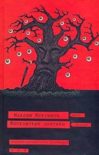 Максимов Максим - Московские зонтики обложка книги