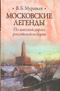 Муравьев В.Б. - Московские легенды обложка книги
