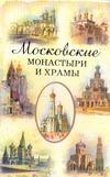 Истомин С.В. - Московские монастыри и храмы обложка книги
