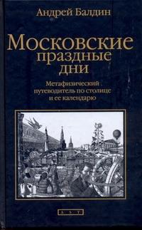 Балдин А.Н. - Московские праздные дни обложка книги