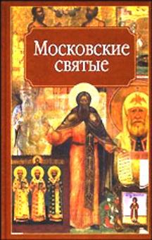 Вострышев М.И. - Московские святые обложка книги