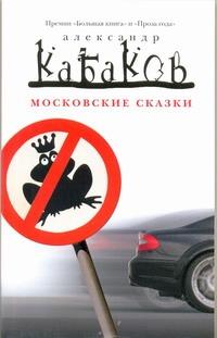 Кабаков А.А. - Московские сказки обложка книги