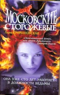 Романовская Л. А. - Московские Сторожевые обложка книги