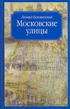 Беловинский Л.В. - Московские улицы обложка книги