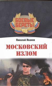 Московский излом Иванов Николай