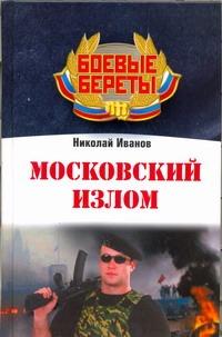 Иванов Николай - Московский излом обложка книги