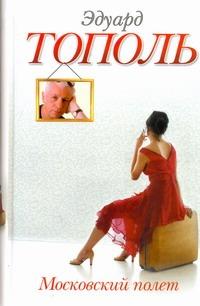 Тополь Э. - Московский полет обложка книги