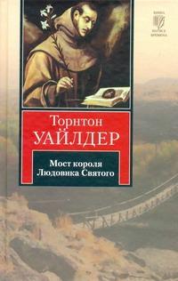 Уайлдер Т. - Мост короля Людовика Святого обложка книги