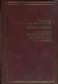 Уайлдер Т. - Мост короля Людовика Святого. Мартовские иды. День восьмой обложка книги