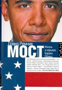 Ремник Дэвид - Мост. Жизнь и восхождение Барака Обамы обложка книги
