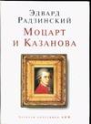 Моцарт и Казанова Радзинский Э.С.