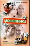 Москаленко В. - Мошенники обложка книги