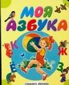 Моя азбука обложка книги