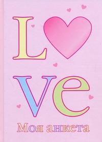 Попова Нина - Моя анкета. Мои секреты (love) обложка книги