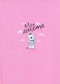 Попова Нина - Моя анкета. Мои секреты (кот рис.) обложка книги