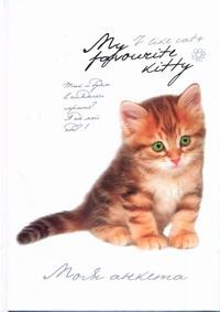 Попова Нина - Моя анкета. Мои секреты (кот фото) обложка книги