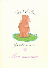 Попова Нина - Моя анкета. Мои секреты (мишки желт.) обложка книги