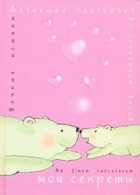 Попова Нина - Моя анкета. Мои секреты (мишки роз.) обложка книги
