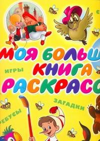 Салтыков М.М. - Моя большая книга раскрасок обложка книги