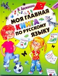 Дружинина М.В. - Моя главная книга по русскому языку обложка книги