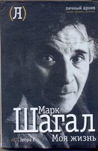 Шагал М. - Моя жизнь обложка книги