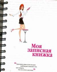 - Моя записная книжка! арт.47341 обложка книги