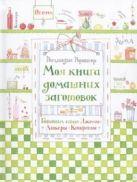 Рорингер Реглиндис - Моя книга домашних заготовок. Готовим сами: джемы, ликеры, конфеты' обложка книги