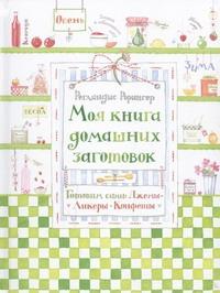 Рорингер Реглиндис - Моя книга домашних заготовок. Готовим сами: джемы, ликеры, конфеты обложка книги