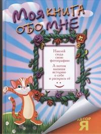 Эль Гард - Моя книга обо мне обложка книги