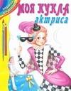 Стыцюк С. - Моя кукла актриса обложка книги