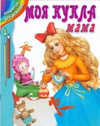 Вилкова М. - Моя кукла мама обложка книги
