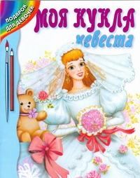 Стыцюк С. - Моя кукла невеста обложка книги