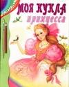Литвинова М. - Моя кукла принцесса обложка книги