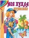 Сидорин С. - Моя кукла туристка обложка книги