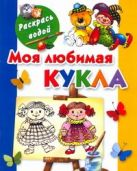 Серебрякова О. - Моя любимая кукла' обложка книги