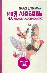 Штейнман Мария - Моя любовь на Одноклассниках. Ру обложка книги