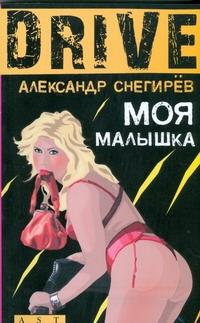 Снегирев А. - Моя малышка обложка книги