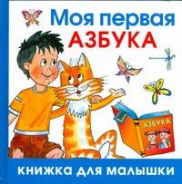 Жукова О.С. - Моя первая азбука обложка книги