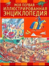 Русакова А. - Моя первая иллюстрированная энциклопедия обложка книги