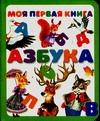 Моя первая книга. Азбука