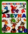 Коненкина Г. - Моя первая книга. Азбука обложка книги