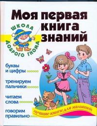 Соколова Е.В. - Моя первая книга знаний обложка книги