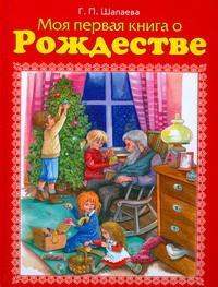 Шалаева Г.П. - Моя первая книга о Рождестве обложка книги