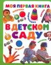 - Моя первая книга. В детском саду обложка книги