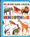 - Моя первая книга. Животные обложка книги