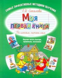 Соколова Е.И. - Моя первая книга. По слогам читаю сам обложка книги